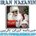 خبرنامه ايران نازنين